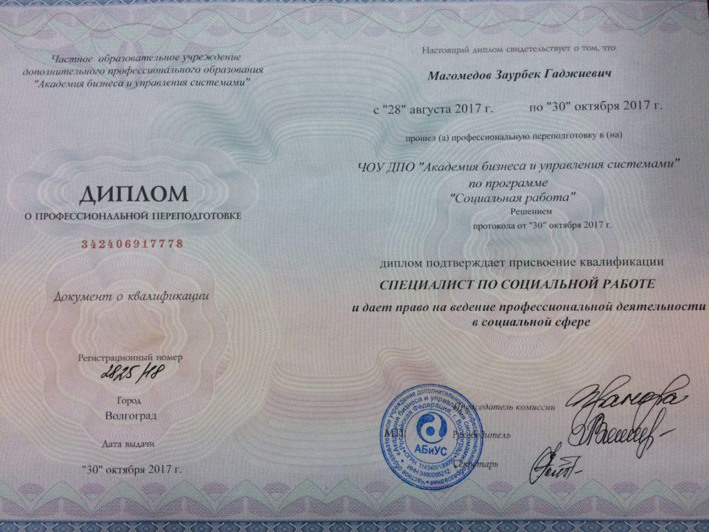 Магомедов Заурбек Гаджиевич повысил квалификацию.