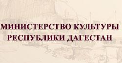 министерство-культуры-РД